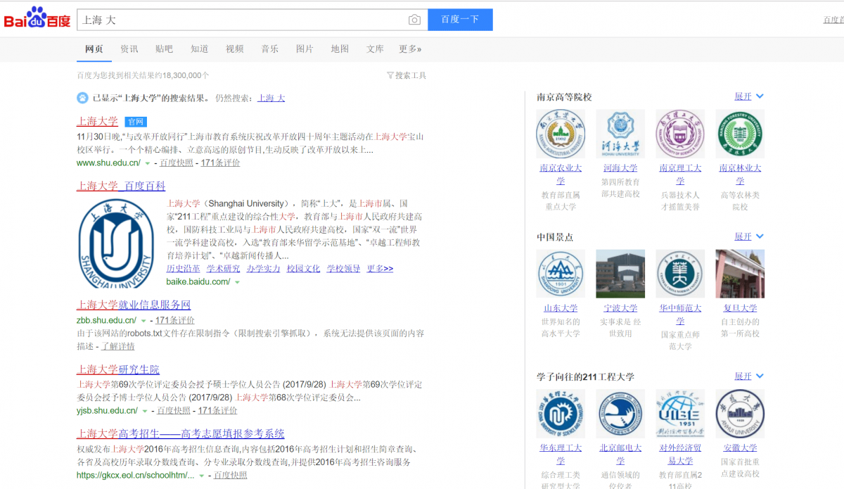 Submit url baidu seo