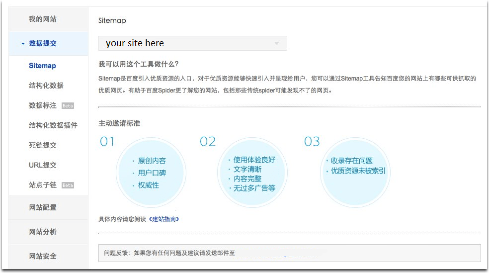 submit sitemap to baidu webmaster tool