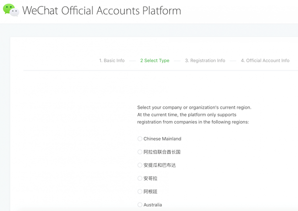 wechat registration qpsoftware