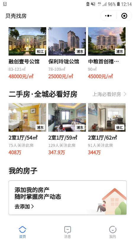 housing wechat