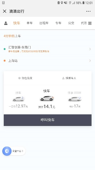 taxi wechat